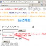 image00122 150x150 无忧主机php空间下使用第三方在线解压缩工具