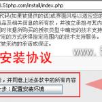 image00129 150x150 php开源网店系统Ecshop安装图文教程