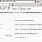 image0013 150x150 Wordpress博客站点伪静态(URL重写)配置