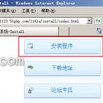 image00131 150x150 学习114啦网址导航建站系统安装的详细过程