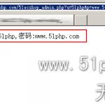 image00132 150x150 Ecshop找回网站超级管理员密码的二种方法