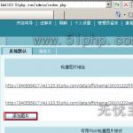 image00133 150x150 Ecshop安装经验:Ecshop首页flash广告设置