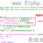 image00138 150x150 熟悉shopEx网店数据库配置文件config.php