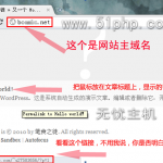 image00141 150x150 Wordpress维护经验:解决Wordpress更换域名后无法打开网站