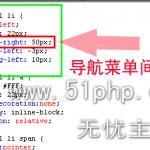 image00142 150x150 Dedecms应用经验:修改dedecms首页导航菜单之间的间距