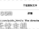 image0019 150x112 无忧主机FTP空间部分受保护文件无法删除的解决办法