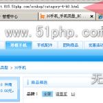 image00316 150x150 Ecshop网店系统网站URL重写(伪静态)功能的应用