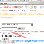 image00319 150x150 无忧主机php空间下使用第三方在线解压缩工具