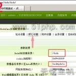 image00320 150x150 织梦(dedecms)CMS站点根目录错误引起无法访问