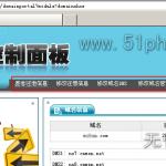 image00321 150x150 无忧主机 商务中国域名解析全教程