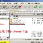 image00325 150x150 Ecshop安装经验:Ecshop网店模板安装笔记