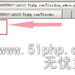 image00327 150x150 Ecshop找回网站超级管理员密码的二种方法