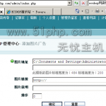 image00328 150x150 Ecshop安装经验:Ecshop首页flash广告设置