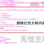 image00330 150x150 ecshop去版权 删除Ecshop底部版权信息的方法
