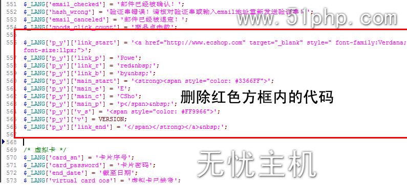 ecshop安装经验:删除ecshop底部版权信息的方法