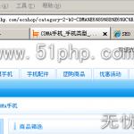image00512 150x150 Ecshop网店系统网站URL重写(伪静态)功能的应用