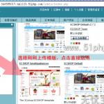 image00520 150x150 Ecshop安装经验:Ecshop网店模板安装笔记