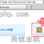 image00521 150x150 学习114啦网址导航建站系统安装的详细过程