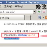 image00524 150x150 ecshop去版权 删除Ecshop底部版权信息的方法