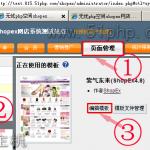 image00526 150x150 ShopEx客服也疯狂:如何设置在线客服