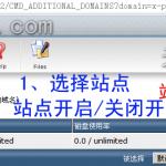 image00531 150x150 域名无法正常访问无忧主机php空间的故障分析