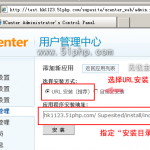 image0054 150x150 无忧主机环境下SupeSite安装说明指导文档