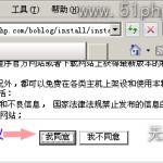 image007 150x150 BO BLOG(博客)详细安装教程