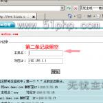 image00710 150x150 无忧主机 商务中国域名解析全教程
