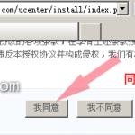 image0072 150x150 无忧主机环境下快速安装ucenter的方法