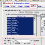 image0075 150x150 Mysql数据库管理利器:phpmyadmin详细使用教程