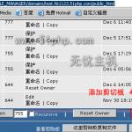 image0077 150x150 DircetAdmin(DA)控制面板在线压缩网页文件