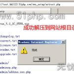 image0079 150x150 无忧主机php空间下使用第三方在线解压缩工具