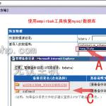 image00912 150x150 Wordpress整站迁移【完美实战演示】指导教程