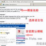 image0095 150x150 Lifetype开源博客系统快速安装教程
