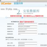 image0112 150x150 无忧主机环境下快速安装ucenter的方法