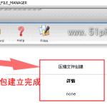 image0115 150x150 DircetAdmin(DA)控制面板在线压缩网页文件