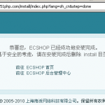 image0135 150x150 php开源网店系统Ecshop安装图文教程