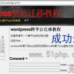 image0137 150x150 Wordpress整站迁移【完美实战演示】指导教程