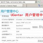 image0152 150x150 无忧主机环境下快速安装ucenter的方法