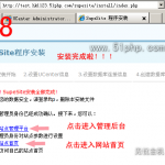 image017 150x150 无忧主机环境下SupeSite安装说明指导文档