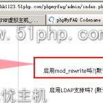 image00112 150x150 无忧主机教你解决phpmyfaq的伪静态设置问题