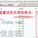 image00113 150x150 无忧主机Linux环境下安装Discuz!论坛如何设置目录权限