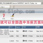 image00124 150x150 DirectAdmin(DA)控制面板常用功能介绍——批量操作文件
