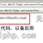 image00127 150x150 无忧主机教你如何修改UCenter创始人密码