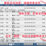 image00314 150x150 DirectAdmin(DA)控制面板常用功能介绍——批量操作文件