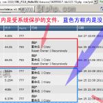 image00318 150x150 深入详解无忧主机虚拟主机管理平台系统保护的文件处理方法