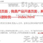 image0032 150x150 用户如何自助删除无忧主机产品开通默认页