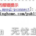 image0034 150x150 如何设置无忧主机Mysql数据库连接方式
