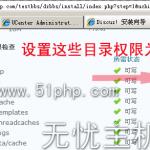 image0036 150x150 无忧主机Linux环境下安装Discuz!论坛如何设置目录权限