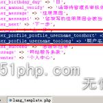 image0051 150x150 discuz x1.5修改注册会员长度的方法